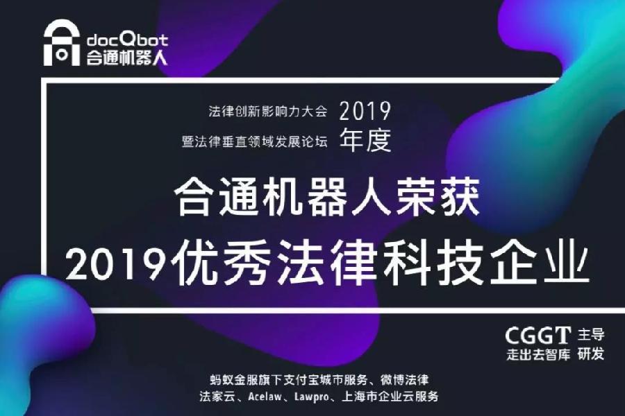 合通机器人荣获:2019优秀法律科技企业【走出去智库】